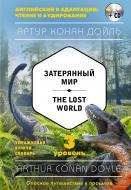 Книга Артур Конан Дойл «Затерянный мир = The Lost World (+CD). 3-й уровень» 978-5-699-93857-5