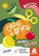 Книга «Вирізалки для найменших. Овочі та фрукти» 978-966-750-159-4