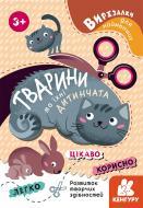 Книга «Вирізалки для найменших. Тварини та їхні дитинчата» 978-966-750-160-0