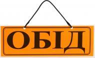 Табличка ламинированная Обід 105х297 мм