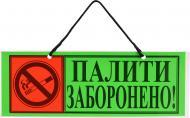 Табличка Палити заборонено 297x105 мм