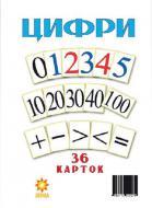 Картки навчальні Зірка Цифри А5 71358