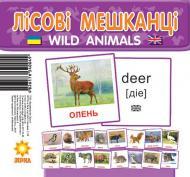 Міні-картки Зірка Лісові мешканці 66425