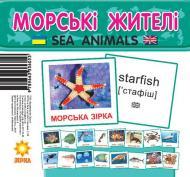 Міні-картки Зірка Морські жителі 72752