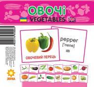 Міні-картки Зірка Овочі 65798