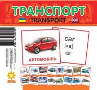 Міні-картки Зірка Транспорт 65796