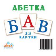 Мини-карточки Зірка Украинский алфавит 67146