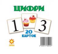 Міні-картки Зірка Цифри 67147