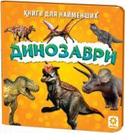 Розвиваюча книжка Зірка Динозаври 94920