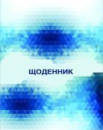 Дневник школьный Абстракция сине-белый CF29932-02 48 листов Cool For School