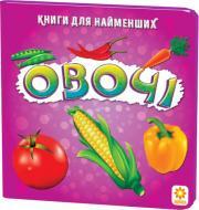 Розвиваюча книжка Зірка Овочі 70635
