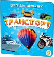 Розвиваюча книжка Зірка Транспорт 70637