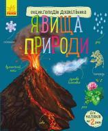 Книга Юлия Каспарова «Енциклопедія дошкільника. Явища природи» 978-617-096-519-6