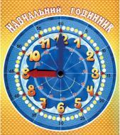 Годинник Зірка навчальний 66289