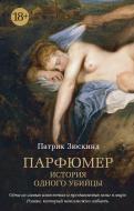 Книга Патрік Зюскінд «Парфюмер. История одного убийцы» 978-5-389-12332-8