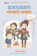 Книга Ганна Бикова «Школярі лінивої мами» 978-617-7559-66-4