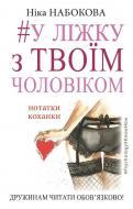 Книга Ніка Набокова «У ліжку з твоїм чоловіком. Нотатки коханки. Дружинам читати обов'язково!» 978-617-7559-57-2