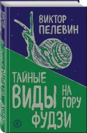Книга Віктор Пелевін «Тайные виды на гору Фудзи» 978-5-04-098435-0