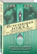 Книга Сем Кін «Исчезающая ложка или Удивительные истории из жизни периодической таблицы Менделеева» 978-5-04-091407-4