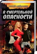 Книга Сергій Майдуков «В смертельной опасности» 978-617-12-4756-7