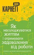Книга Дейл Карнегі «Як насолоджуватися життям і отримувати задоволення від роботи» 978-617-7498-06-2