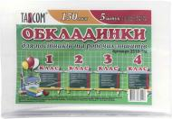 Обкладинки  для посібників та робочих зошитів 1-4 клас Tascom