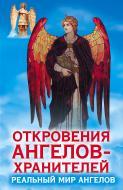 Книга Ренат Гарифзянов «Откровения Ангелов-Хранителей. Реальный мир Ангелов» 978-5-17-082104-4