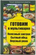 Книга «Готовим в мультиварке. Готовим в пароварке. 2 книги в 1!» 978-966-14-6798-8