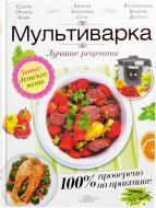 Книга «Мультиварка. Лучшие рецепты» 978-966-14-6522-9