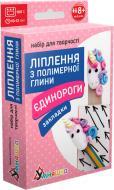 """Набір для творчості Умняшка """"Ліплення з полімерної глини """"Закладки Єдинороги"""" ПГ-005"""