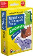 """Набір для творчості Умняшка """"Ліплення з полімерної глини """"Фігурки Динозаври"""" ПГ-008"""