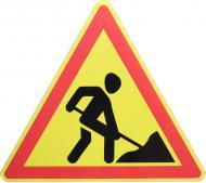 Знак дорожній 1.37 Дорожні роботи 3002
