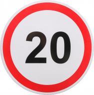 Знак дорожній Обмеження максимальної швидкості 3.29(20)