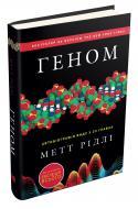 Книга Мэтт Ридли «Геном. Автобіографія виду у 23 главах» 978-617-7489-67-1