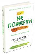 Книга Майкл Грегер «Як не померти передчасно. Їжа, яка відвертає та лікує хвороби» 978-617-7535-56-9