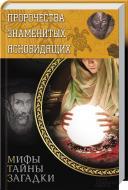 Книга Юрій Пернатьєв  «Пророчества знаменитых ясновидящих» 978-966-14-6855-8