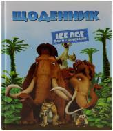 Щоденник шкільний Ice Age 48 аркушів Cool For School