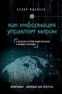 Книга Идальго С. «Как информация управляет миром» 978-5-699-85453-0