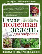 Книга Октябрина Ганічкіна «Самая полезная зелень для здоровья от Октябрины Ганичкиной» 978-5-699-85618-3