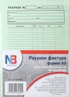 Рахунок-фактура А5 папір самокопіювальний одношаровий 100 аркушів Nota Bene