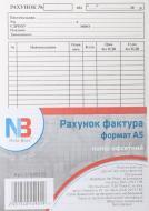Рахунок-фактура А5 папір офсетний 100 аркушів Nota Bene