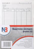 Видаткова накладна А5 папір офсетний 100 аркушів Nota Bene