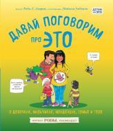 Книга Робі Г. Харріс «Давай поговорим про ЭТО: о девочках, мальчиках, младенцах, семьях и теле» 978-5-699-86328-0