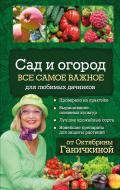 Книга Олександр Ганічкін «Сад и огород. Все самое важное для любимых дачников» 978-5-699-87045-5