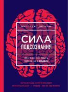 Книга Джо Диспенза «Сила подсознания, или Как изменить жизнь за 4 недели» 978-5-699-94956-4