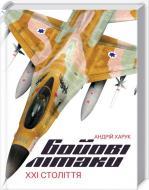 Книга Андрій Харук «Бойові літаки ХХІ століття» 978-617-12-3864-0