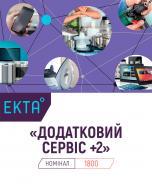 Послуга сертифікат «Додатковий сервіс +2. 1800» (від 1000 до 1799,99 грн)