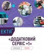 Услуга сертификат «Дополнительный сервис +1. 15000» (от 10000 до 14999,99 грн)