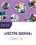 Послуга сертифікат «Екстра заміна 500» (від 0 до 499,99 грн)