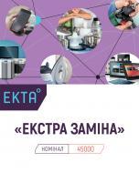 Послуга сертифікат «Екстра заміна 45000» (від 30000 до 44999,99 грн)